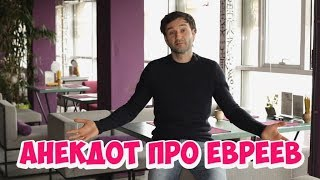 Анекдоты 2019! Лучшие одесские анекдоты про евреев!