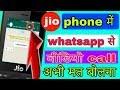 Jio phone me whatsapp se video calling kaise kare jio phone video call  jio phone whatsapp update