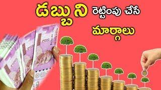 How To Double The  Money-Telugu | Money Saving Tips(2018)