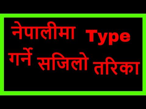 How to Type in Nepali | Nepali Typing | नेपाली टाइपिंग