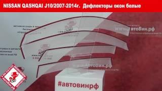 https://АвтоВин.рф - дефлекторы боковых окон (ветровики) белые для Ниссана Кашкай J10 2007-2013г