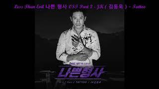 Less Than Evil 나쁜 형사 OST Part 2 - JK ( 김동욱 ) - Tattoo
