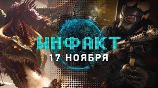 Инфакт от 17.11.2017 [игровые новости] — Pillars of Eternity 2, Wild West Online, The Game Awards...