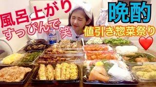 【大食い】風呂上がりにすっぴんで晩酌。値引き惣菜最高。【モッパン】【mukbang】【大胃王】