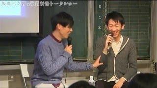 若手歌舞伎俳優として活躍中の坂東巳之助さん、坂東新悟さんのトークシ...