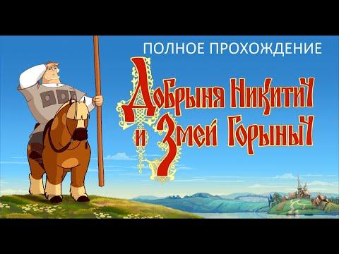 Полное Прохождение Добрыня Никитич и Змей Горыныч (PC) (Без комментариев)