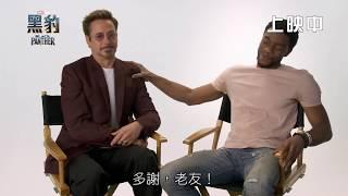 Marvel Studios《黑豹》Black Panther 香港版製作特輯 - Tony Stark 客串篇