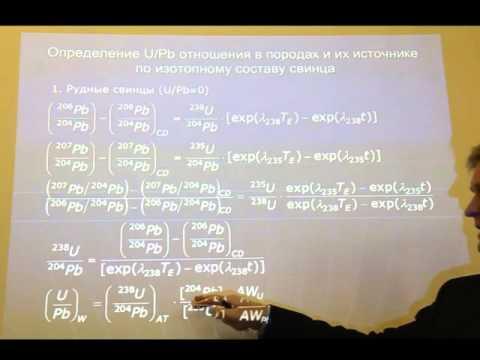 Lecture 17 U Th Pb 3