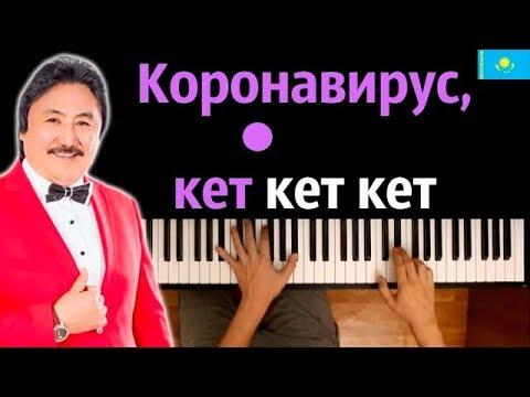 🦠 Коронавирус, кет-кет-кет (Марат Омаров) ● караоке   PIANO_KARAOKE ● ᴴᴰ + НОТЫ \u0026 MIDI