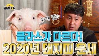 [인천점집]클라스가 다르다! 2020년 돼지띠 운세![신점잘보는곳]