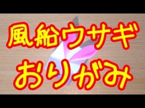 折り紙 風船うさぎの作り方【簡単 おりがみの折り方】Balloon rabbit origami