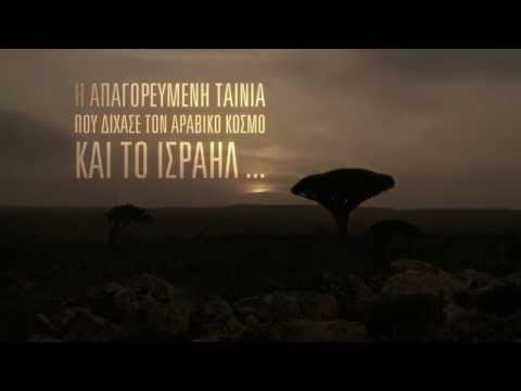 Unknown Land (2012) - Official Trailer 1 [HD] (Greek Subs)
