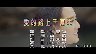 小娟–愛的路上千萬里 (DJ版)(1080P) KTV