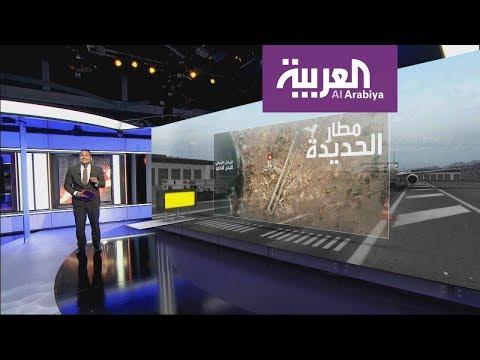 تعرف على أهمية مطار الحديدة في اليمن  - نشر قبل 8 ساعة