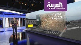 تعرف على أهمية مطار الحديدة في اليمن thumbnail