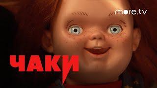 Чаки | Русский трейлер (2021) more.tv