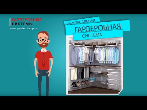 гардеробные системы в петербурге