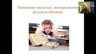 Вебинар «Формирование, оценка и контроль метапредметных образовательных результатов учащихся