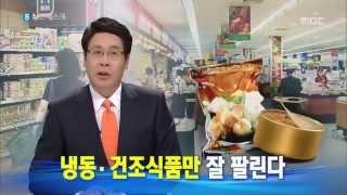 껑충 뛴 식탁물가-장바구니 한가득 냉동·건조식품