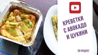 ПП Рецепт