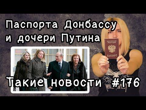 Паспорта Донбассу и
