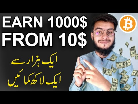 Earn 1000$ From 10$ | How To Make Money With Cryptocurrency |  Cryptocurrency Trading In Pakistan