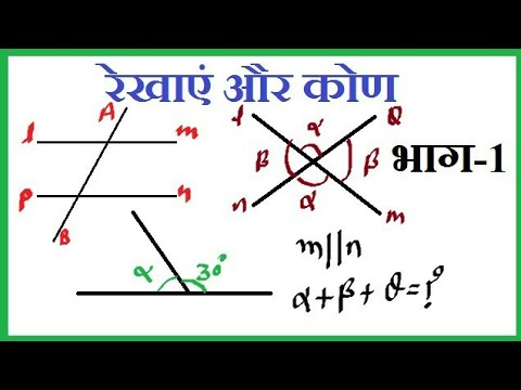 Geometry Lines and Angles PART-A (Basic Concept) hindi