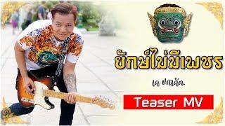 ตัวอย่าง MV | ยักษ์ไม่มีเพชร - เค ปกาศิต 【Teaser】 | OKyouLIKEs