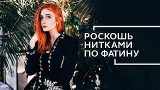 Создала уникальную технику вышивки | Екатерина Марченко и ее невероятный фатин