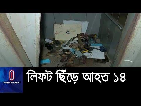 জজ কোর্টে লিফট ছিঁড়ে আহত ১৪ ।। Dhaka Lift Accident