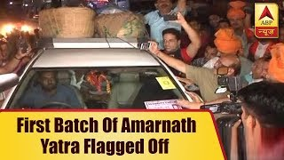 Jammu: First Batch Of Amarnath Yatra Flagged Off | ABP News