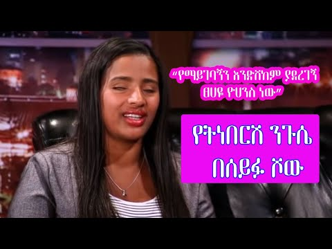 Yete Neberesh and Tsehay Yohanes At Seifu Show