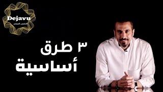 ثلاث طرق اساسية | احمد الشقيري