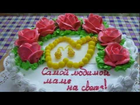 торт для мамы с ожерельем