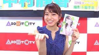 2014年6月8日、中村静香の28thDVD&Blu-ray「しずかに魅せられて」 発売...
