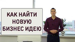 Как найти новую бизнес идею(Олег Карнаух (https://vk.com/oleg_karnaukh), основатель проекта