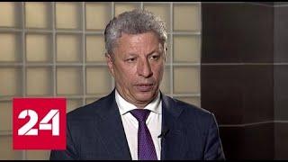 Смотреть видео Юрий Бойко: Киев платил силовикам зарплату из пенсий жителей Украины - Россия 24 онлайн