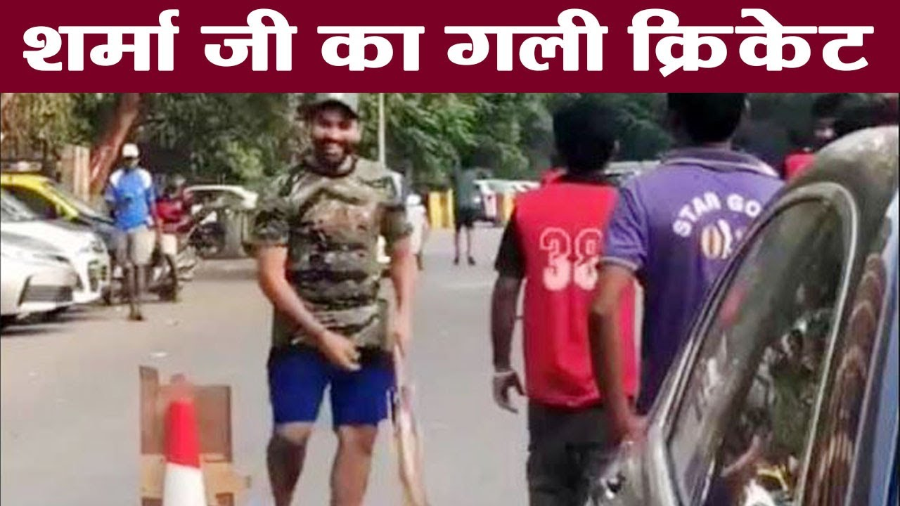Rohit Sharma Plays Gully Cricket in Mumbai, Watch Video | वनइंडिया हिंदी