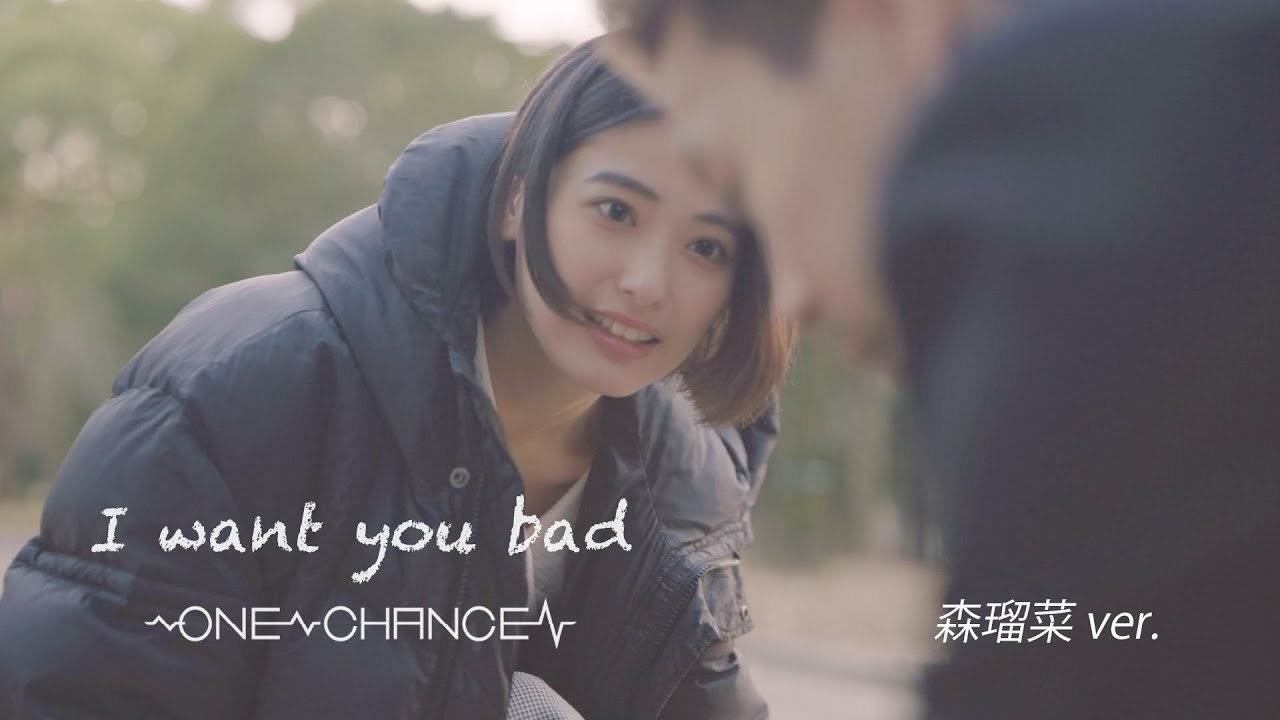 ONE CHANCE / I want you bad[OFFICIAL MUSIC VIDEO]森瑠菜ver. #1