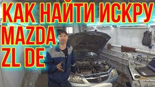 Mazda 323 НЕ ЗАВОДИТСЯ ZL DE.