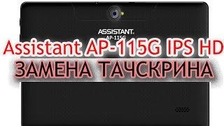 Yordamchi AP 115G HD IPS ekrani egalik Almashtirish sensorli ekran (sensor)