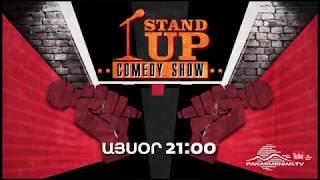 Stand Up , Թողարկում 4, Այսօր 21:00