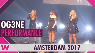 og3ne lights and shadows the netherlands 2017 live at eurovision in concert