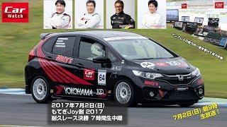 Car Watch【もてぎJoy耐 2017】耐久レース決勝7時間 生中継 クルマ関連...