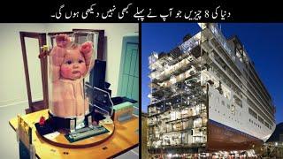 8 Things You Never Seen Before Urdu   دنیا کی وہ چیزیں جو آپ نے پہلے نہیں دیکھی ہوں گی   Haider Tv