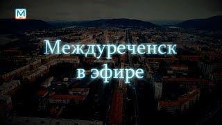Новости Междуреченска и Кузбасса от 07.03.18