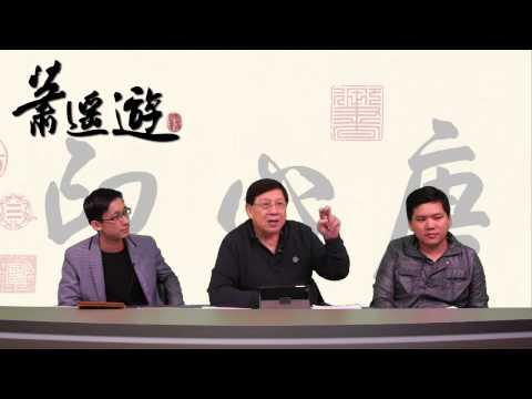 周永康﹑李鵬建黨以來最大貪污案〈蕭遙遊〉2014-03-31 d