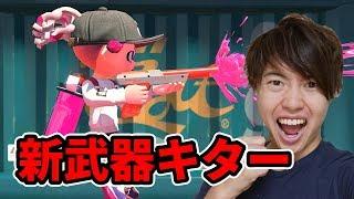 【スプラトゥーン2】新武器赤ザップが爽快感MAXで楽しい!