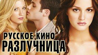 Русская мелодрама «Разлучница», фильмы про любовь,...