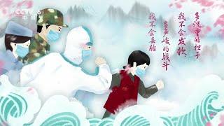 《青春诗会·春天里的中国》第五期正在全网直播【中国电影报道 | 20200506】